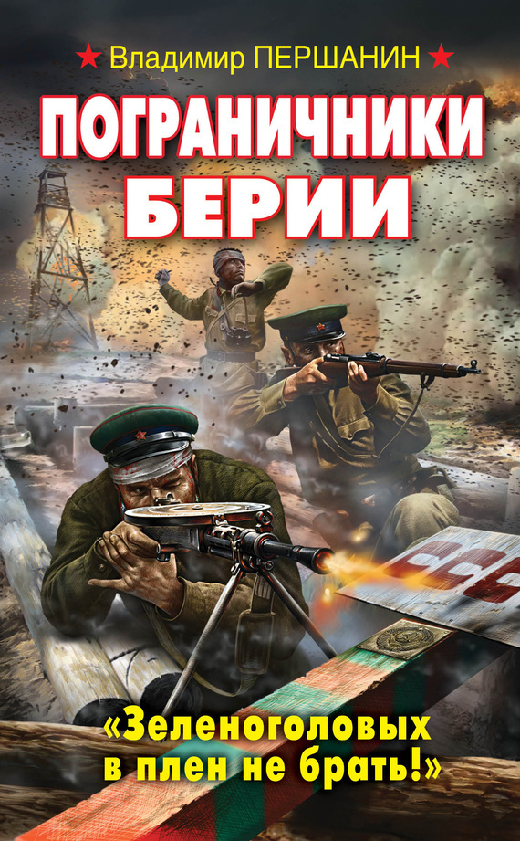 Владимир Першанин «Пограничники Берии. «Зеленоголовых в плен не брать!»»
