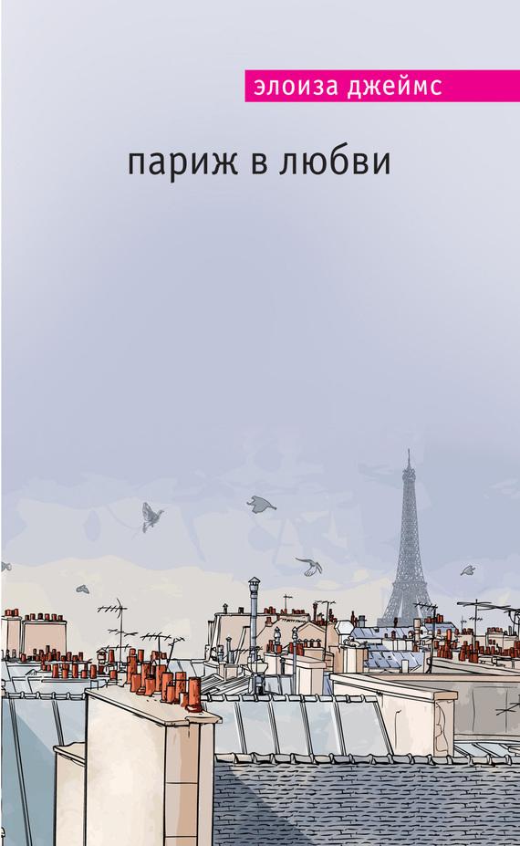 Элоиза Джеймс «Париж в любви»