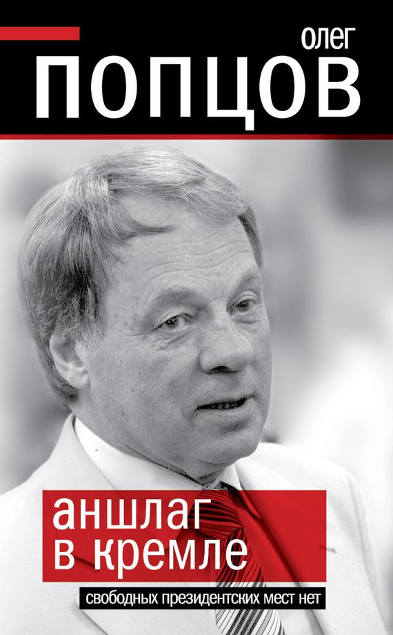 Аншлаг в Кремле. Свободных президентских мест нет