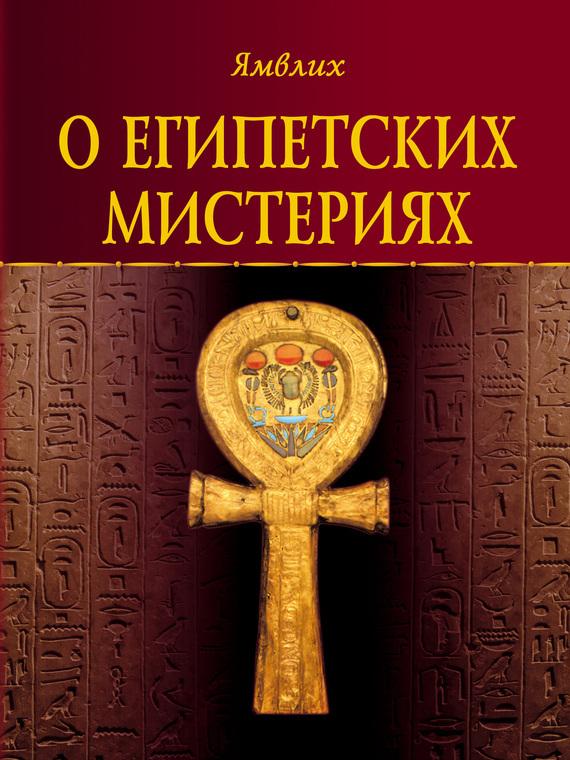 Ямвлих Халкидский «О египетских мистериях»