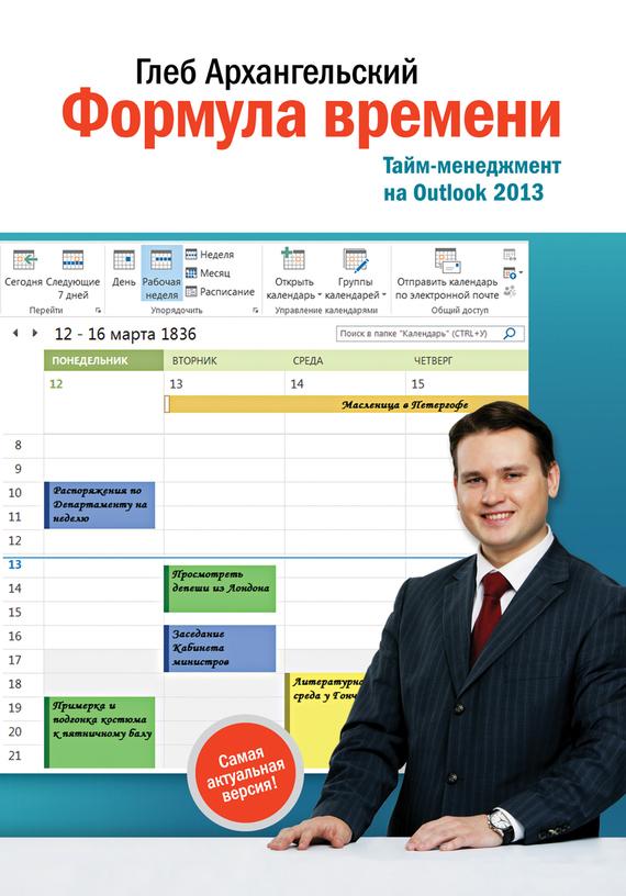 Обложка книги Формула времени. Тайм-менеджмент на Outlook 2013