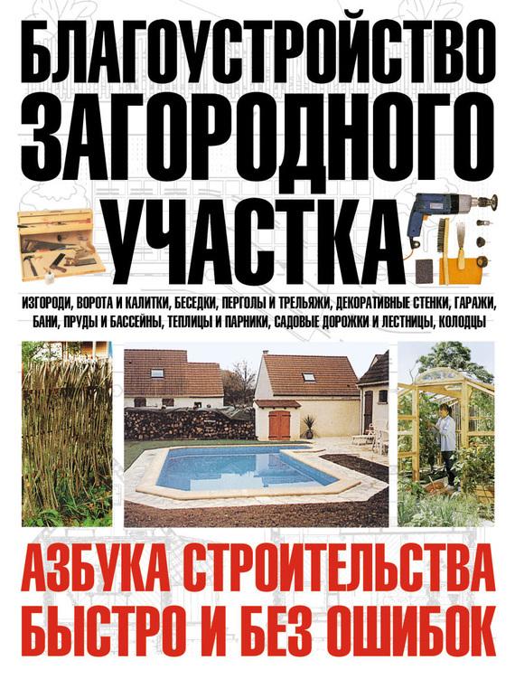Юрий Шухман «Благоустройство загородного участка»