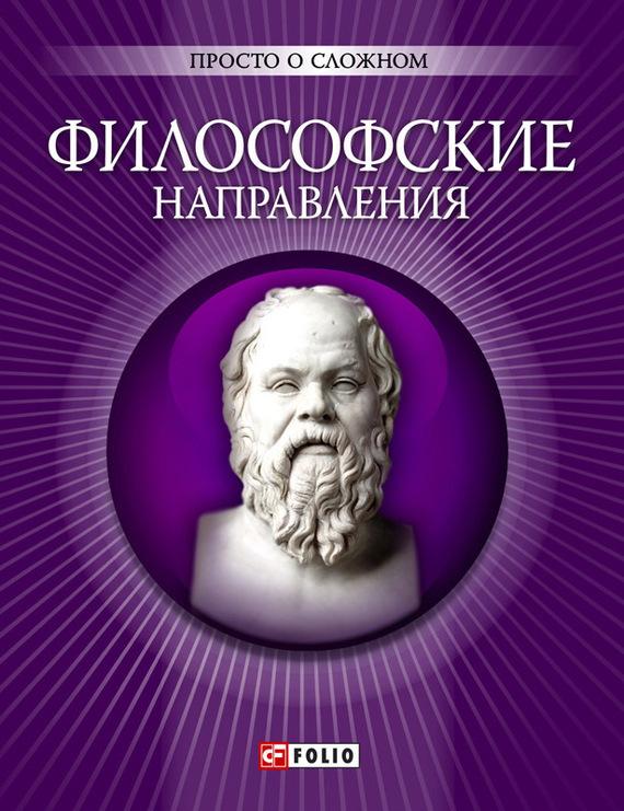 Анна Корниенко «Философские направления»