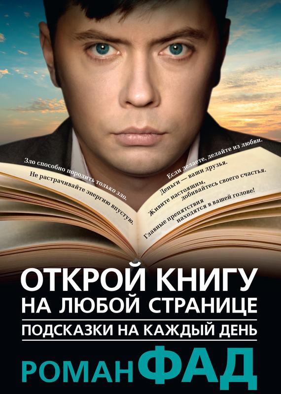 Роман Фад «Подсказки на каждый день. Открой книгу на любой странице»