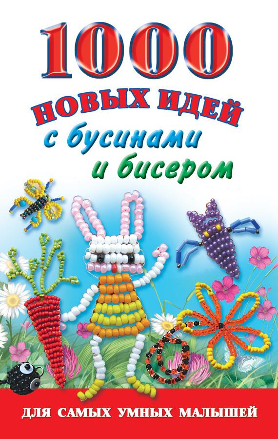 Анна Григорьева, Екатерина Данкевич «1000 новых идей с бусинами и бисером»