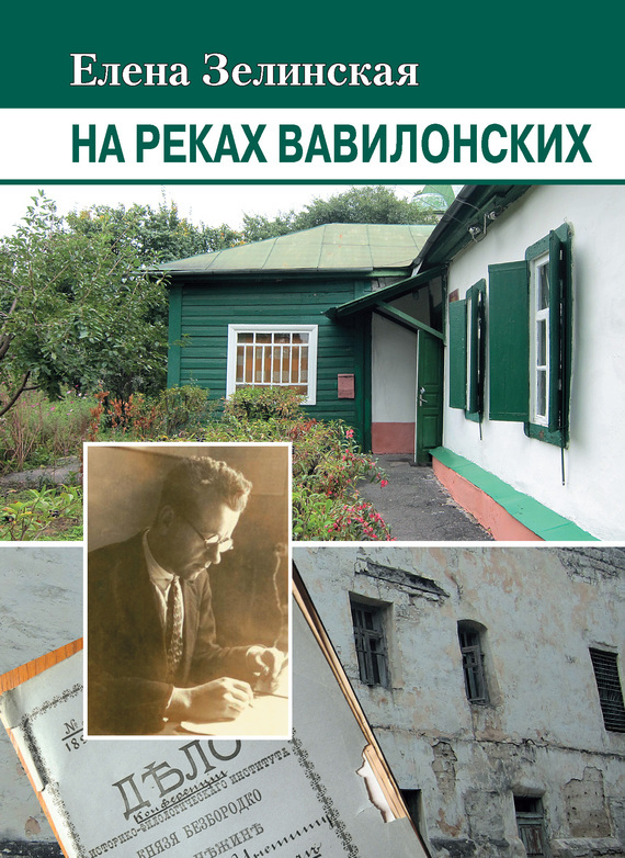 Елена Зелинская «На реках Вавилонских»