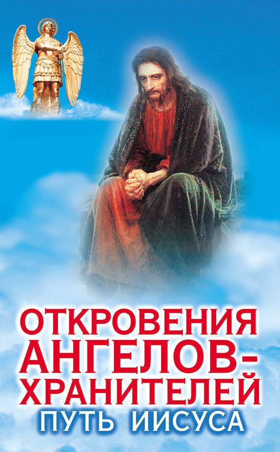 Откровения ангелов-хранителей. Путь Иисуса