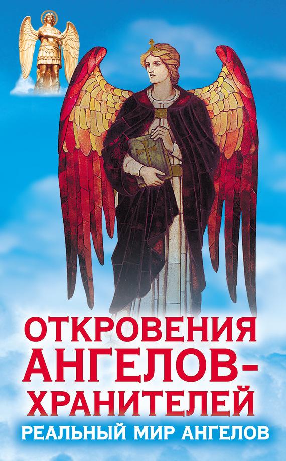 Ренат Гарифзянов «Откровения ангелов-хранителей. Реальный мир Ангелов»