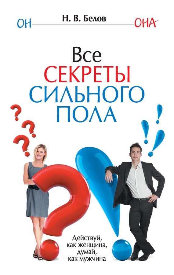 Николай Белов «Все секреты сильного пола»
