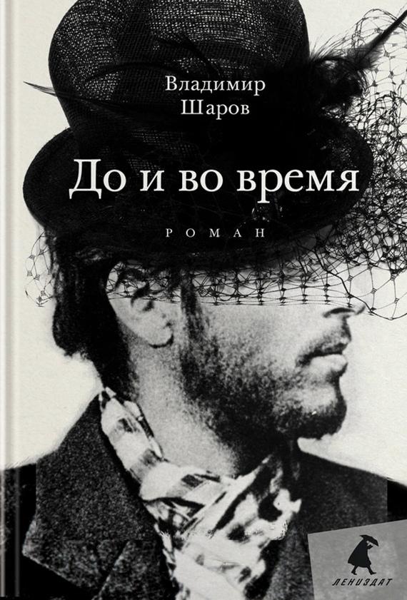 Владимир Шаров «До и во время»