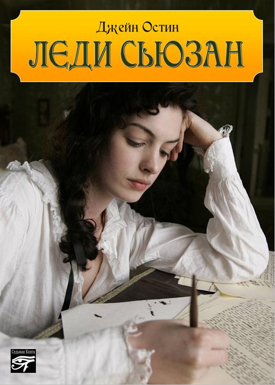 Джейн Остен «Леди Сьюзан»