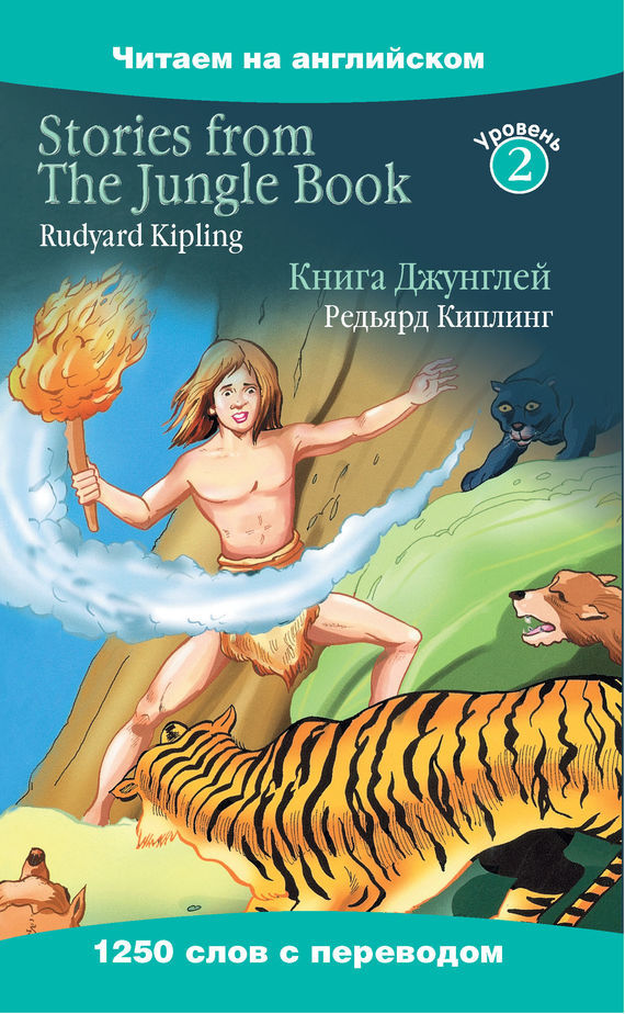 Stories from The Jungle Book / Книга Джунглей – Редьярд Киплинг