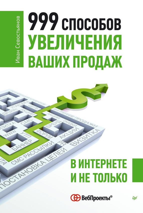 книгу 999 способов увеличения ваших продаж: в Интернете и не только скачать EPUB, FB2, PDF