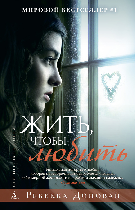 Ребекка Донован «Жить, чтобы любить»