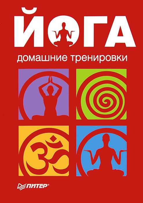 Сборник «Йога. Домашние тренировки»