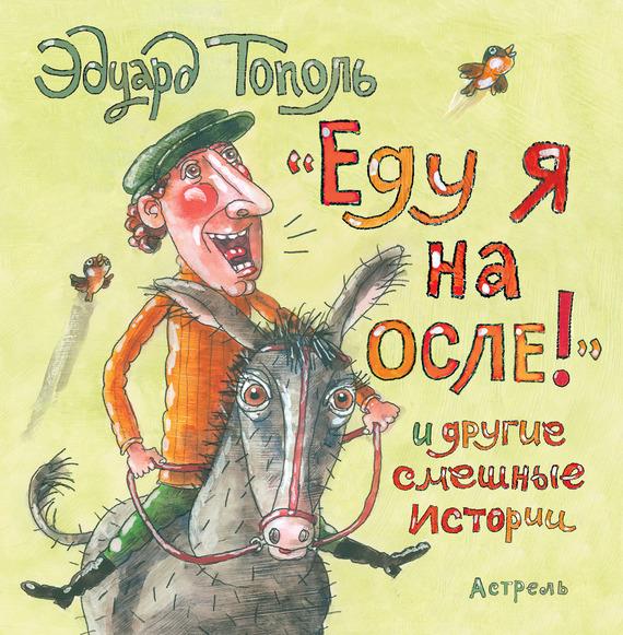 Эдуард Тополь ««Еду я на осле!» и другие смешные истории (сборник)»
