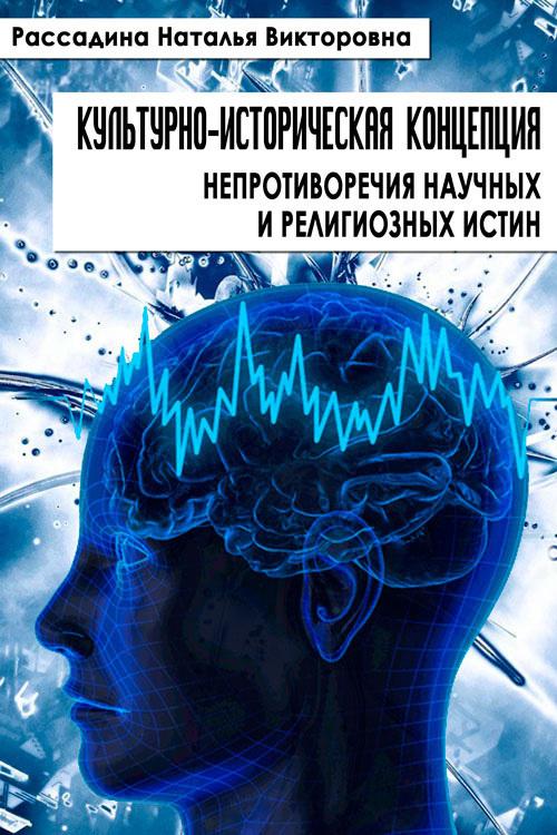 Наталья Рассадина «Культурно-историческая концепция непротиворечия научных и религиозных истин»