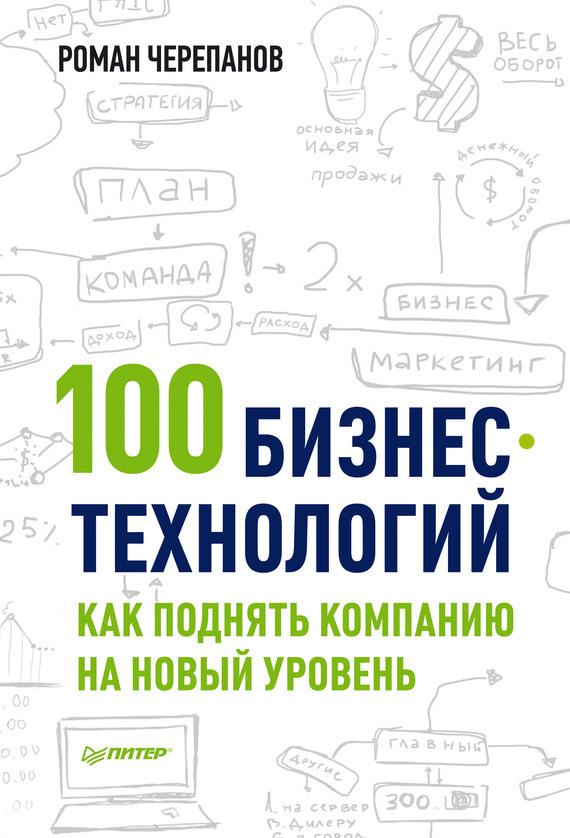 Роман Черепанов «100 бизнес-технологий: как поднять компанию на новый уровень»