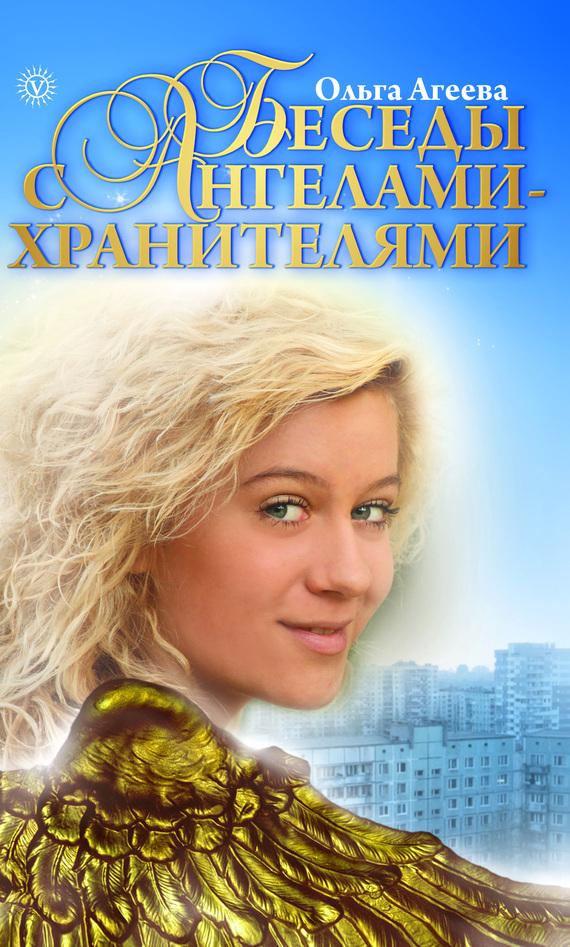 Ольга Агеева «Беседы с Ангелами-Хранителями»