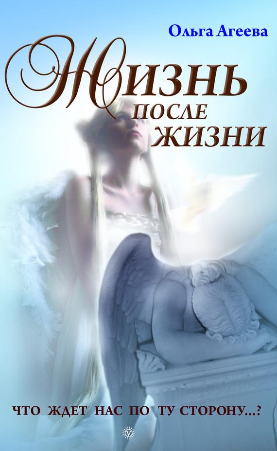 Ольга Агеева «Жизнь после жизни. Что ждет нас по ту сторону?»