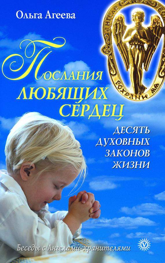 Ольга Агеева «Послания любящих сердец. Десять духовных законов жизни»