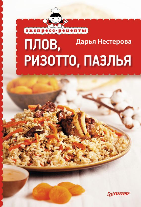 Дарья Нестерова «Экспресс-рецепты. Плов, ризотто, паэлья»
