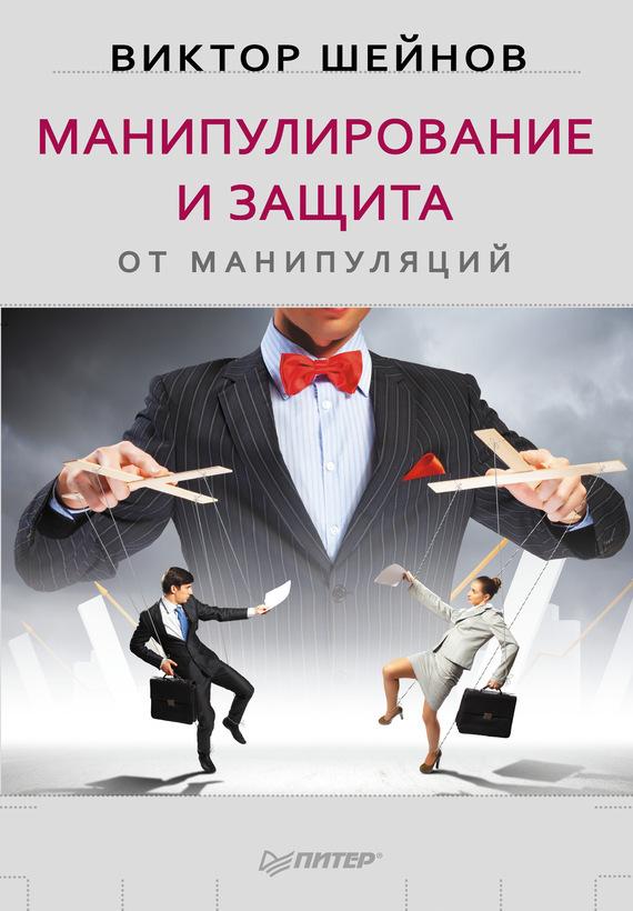 Виктор Шейнов «Манипулирование и защита от манипуляций»