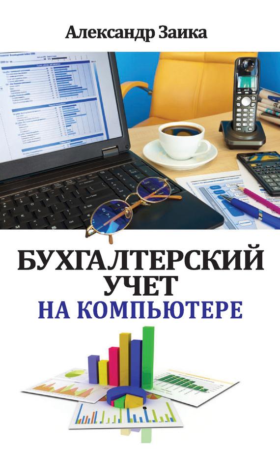 фото обложки издания Бухгалтерский учет на компьютере