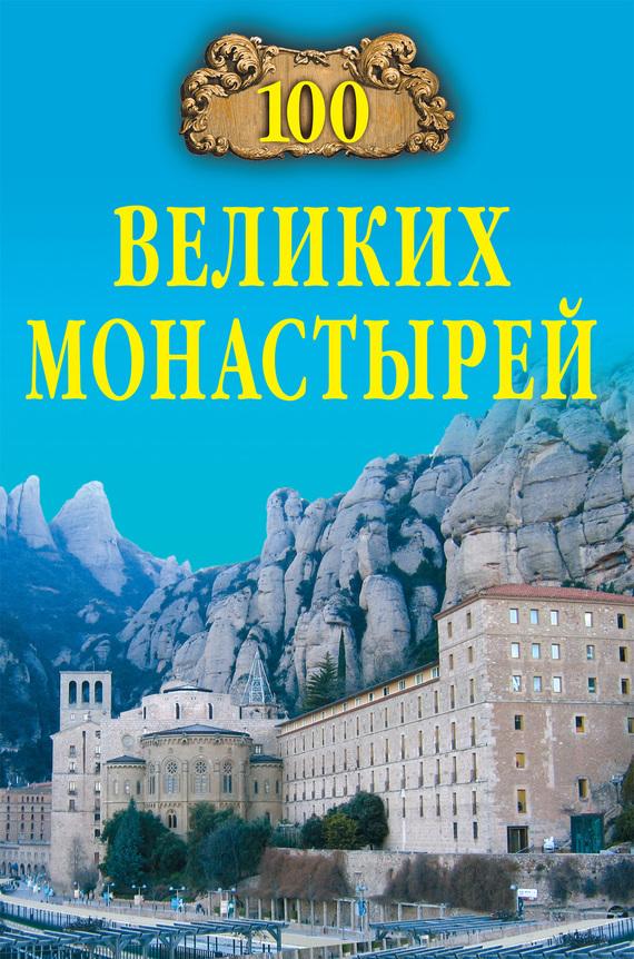Надежда Ионина «100 великих монастырей»