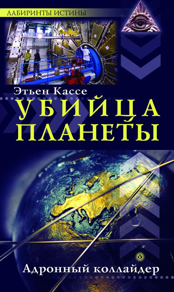 Этьен Кассе «Убийца планеты. Адронный коллайдер»