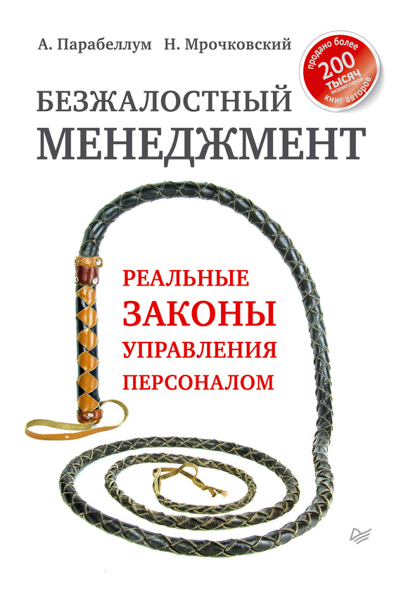 Андрей Парабеллум, Николай Мрочковский «Безжалостный менеджмент. Реальные законы управления персоналом»