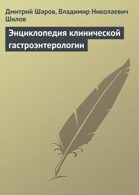 Владимир Шилов, Дмитрий Шаров «Энциклопедия клинической гастроэнтерологии»
