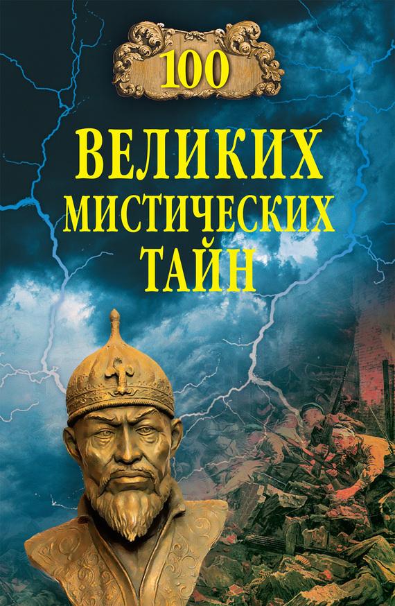 Анатолий Бернацкий «100 великих мистических тайн»
