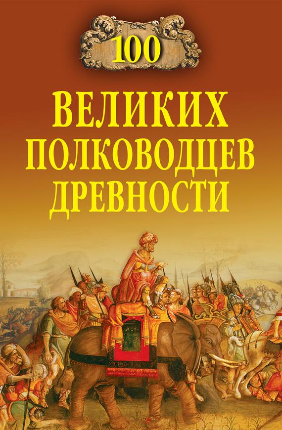 100 великих полководцев скачать книгу