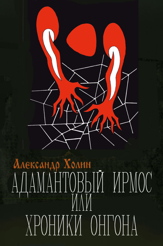 Адамантовый Ирмос, или Хроники онгона