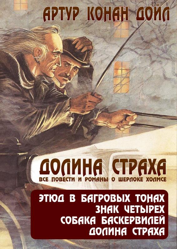 Артур Дойл «Долина страха. Все повести и романы о Шерлоке Холмсе»