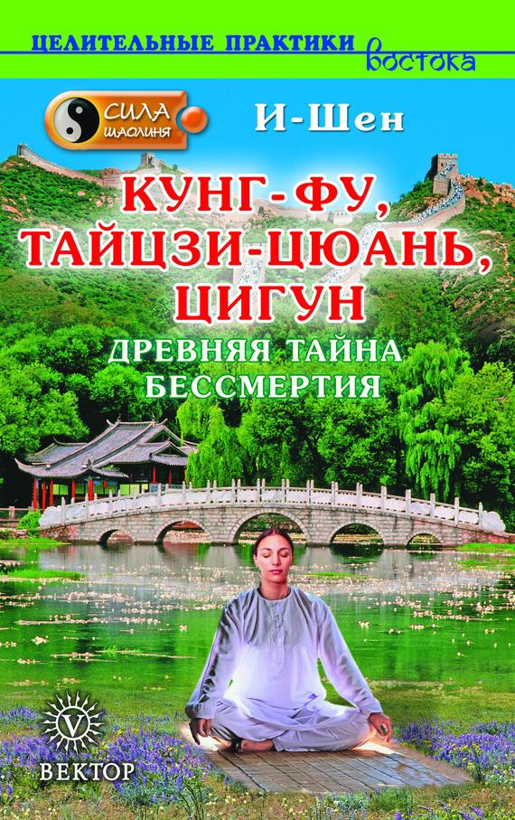И-Шен «Сила Шаолиня. Кунг-фу, тайцзи-цюань, цигун. Древняя тайна бессмертия»