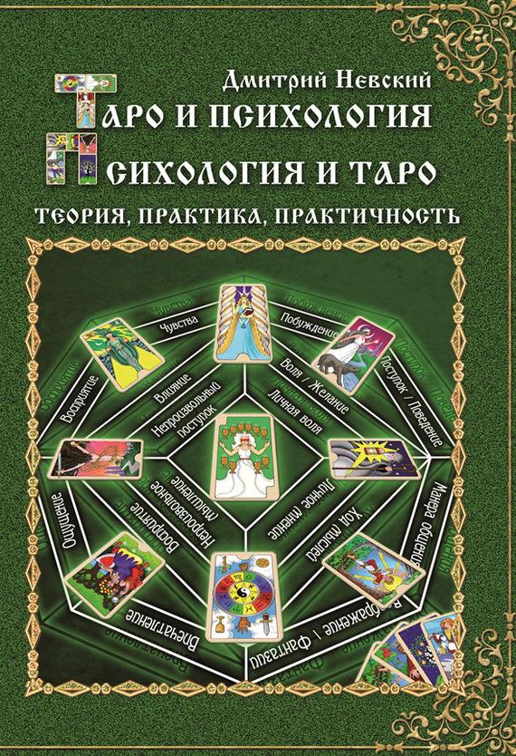 Дмитрий Невский «Таро и психология. Психология и Таро. Теория, практика, практичность»