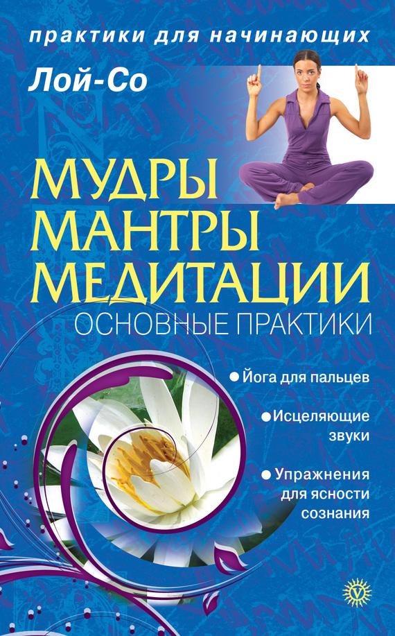 Лой-Со «Мудры. Мантры. Медитации. Основные практики»