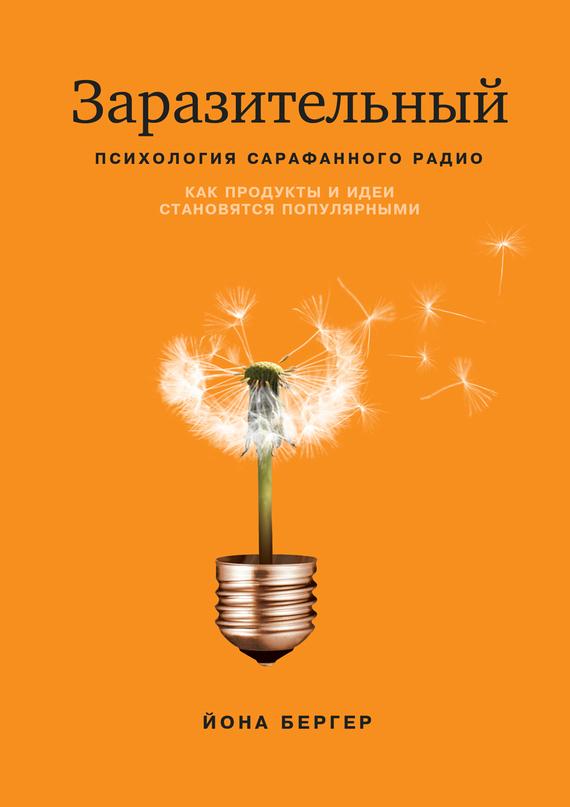 Обложка книги. Автор - Йона Бергер