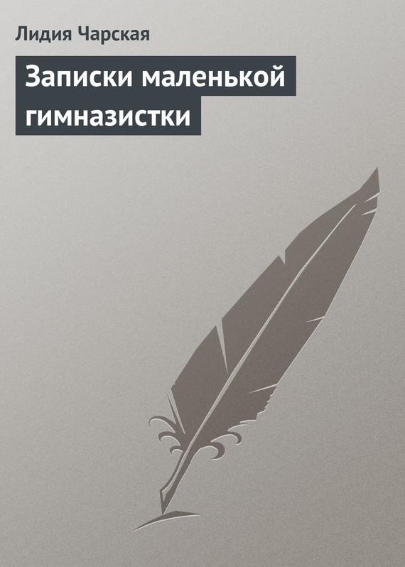 Лидия Чарская «Записки маленькой гимназистки»