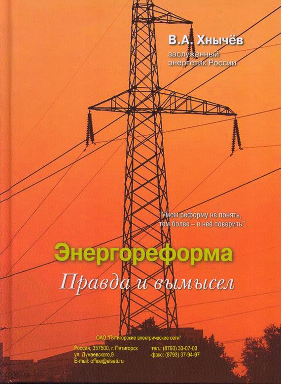 фото обложки издания Энергореформа: правда и вымысел