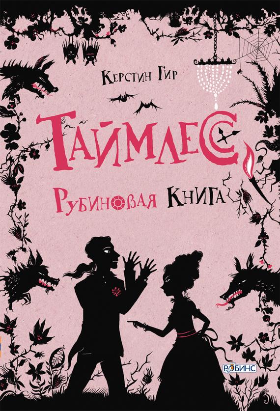 Керстин Гир «Рубиновая книга»