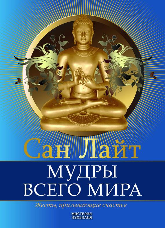 Сан Лайт «Мудры всего мира. Жесты, призывающие счастье»