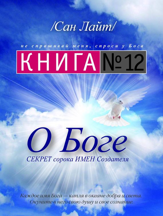Сан Лайт «Книга №12. О Боге»