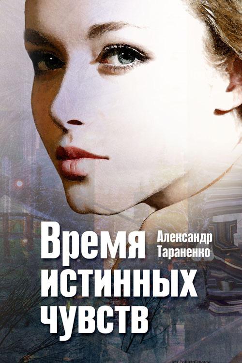 Александр Тараненко «Время истинных чувств (сборник)»