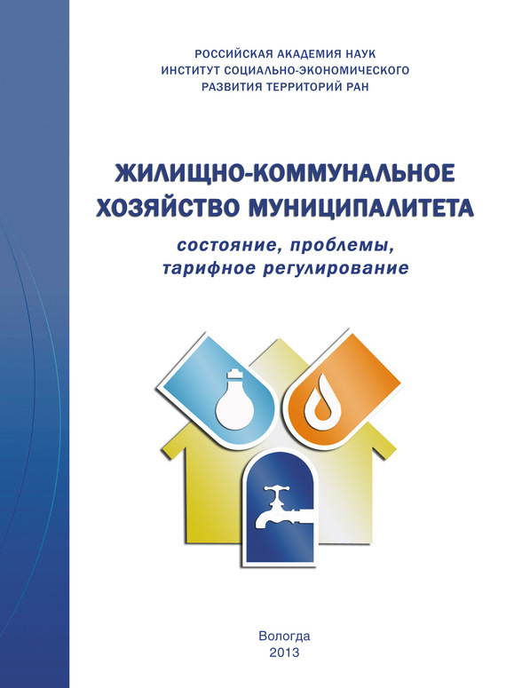 фото обложки издания Жилищно-коммунальное хозяйство муниципалитета: состояние, проблемы, тарифное регулирование