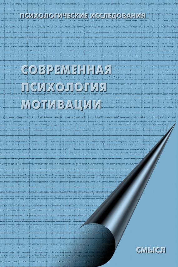 Коллектив авторов «Современная психология мотивации (сборник)»