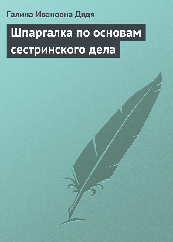 Галина Дядя «Шпаргалка по основам сестринского дела»