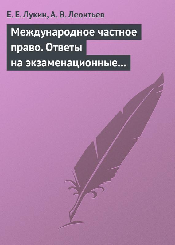 Алексей Леонтьев, Евгений Лукин «Международное частное право. Ответы на экзаменационные билеты»